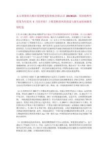 永安期货-20130225-阳大顺..