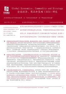 永安期货-20130616-全球投..