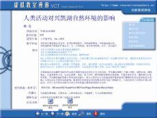 虛擬教室漫游(VCT)中文模板