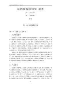 《杭州市旅游资源分析与评价》